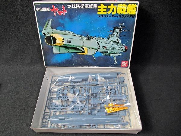 ◆[B76]未使用品 BANDAI 宇宙戦艦ヤマト デスシャドウ号・宇宙空母・主力戦艦・巡洋艦 コレクション 5点セット プラモ ビンテージ_画像3