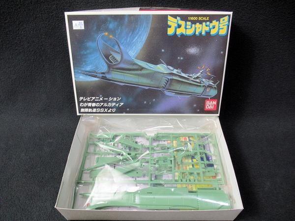 ◆[B76]未使用品 BANDAI 宇宙戦艦ヤマト デスシャドウ号・宇宙空母・主力戦艦・巡洋艦 コレクション 5点セット プラモ ビンテージ_画像7