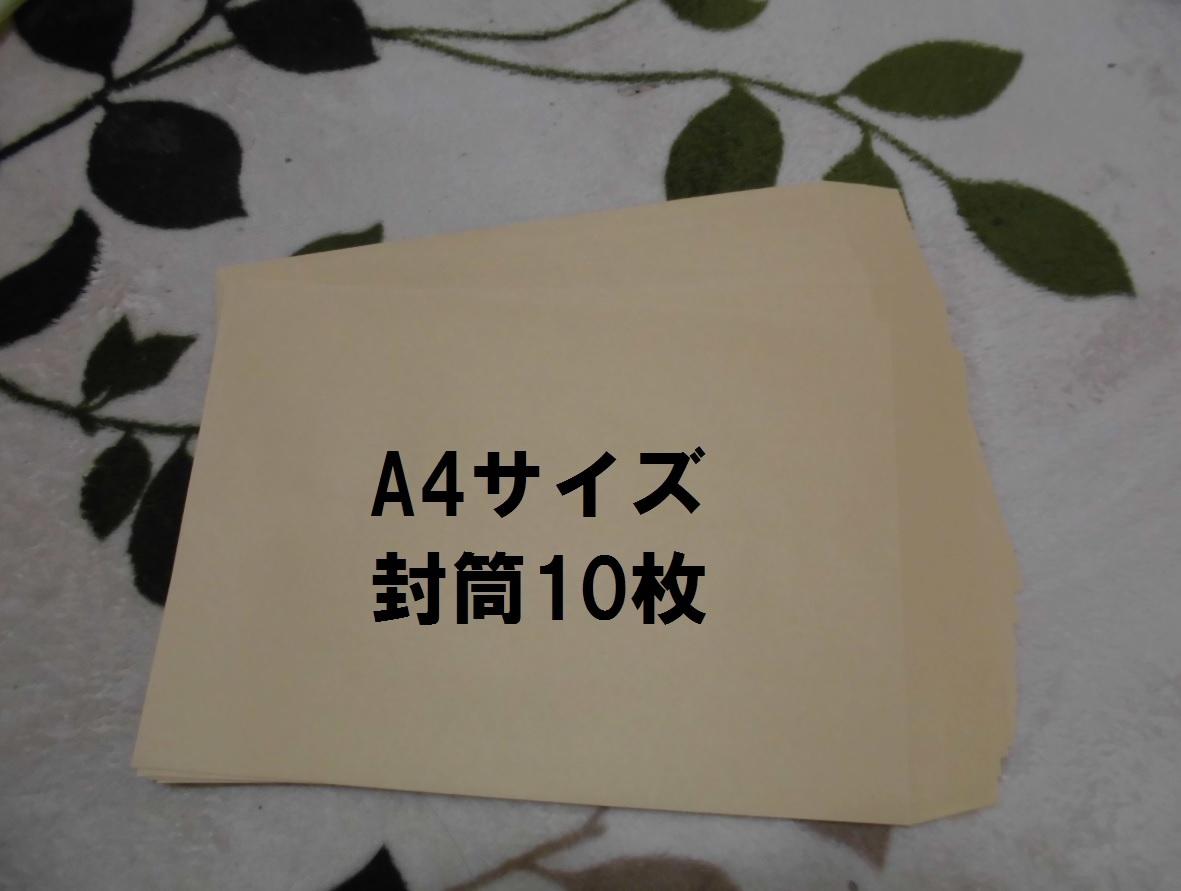クラフト封筒A4ビッグサイズ 10枚 角形2号240X332mm・70g/㎡定形外郵便用_画像1