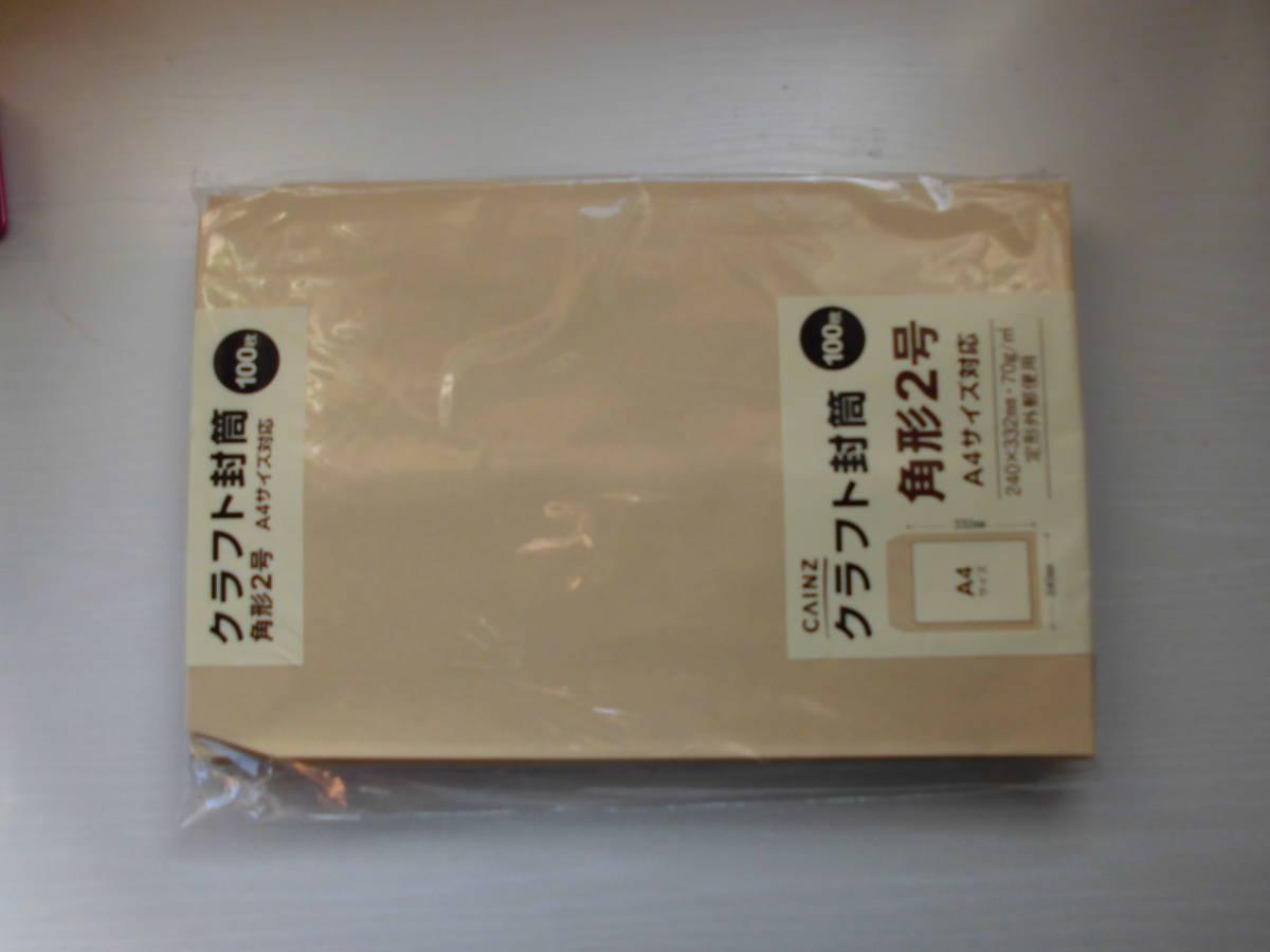 クラフト封筒A4ビッグサイズ 10枚 角形2号240X332mm・70g/㎡定形外郵便用_画像4