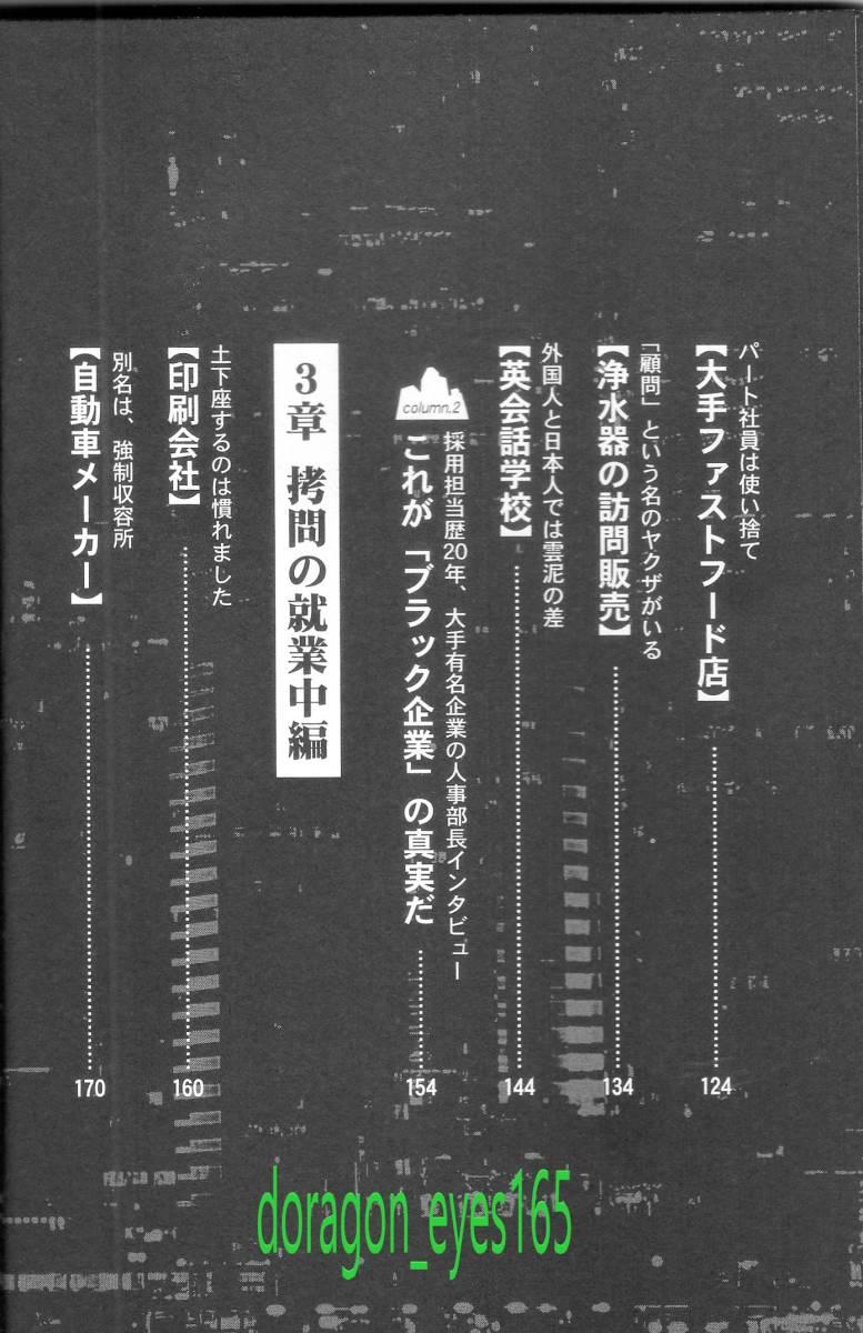 送料無料【彩図社/恵比須 半蔵/実録 ブラック企業の真実】_画像4