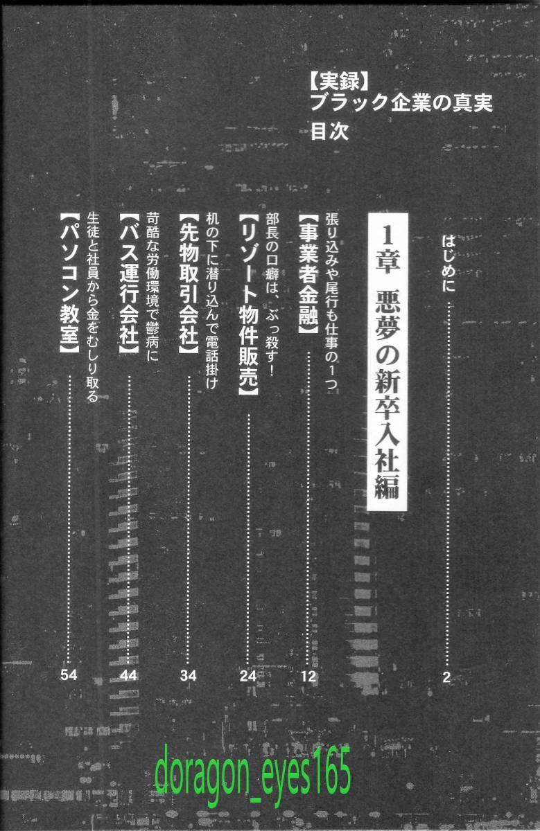 送料無料【彩図社/恵比須 半蔵/実録 ブラック企業の真実】_画像2