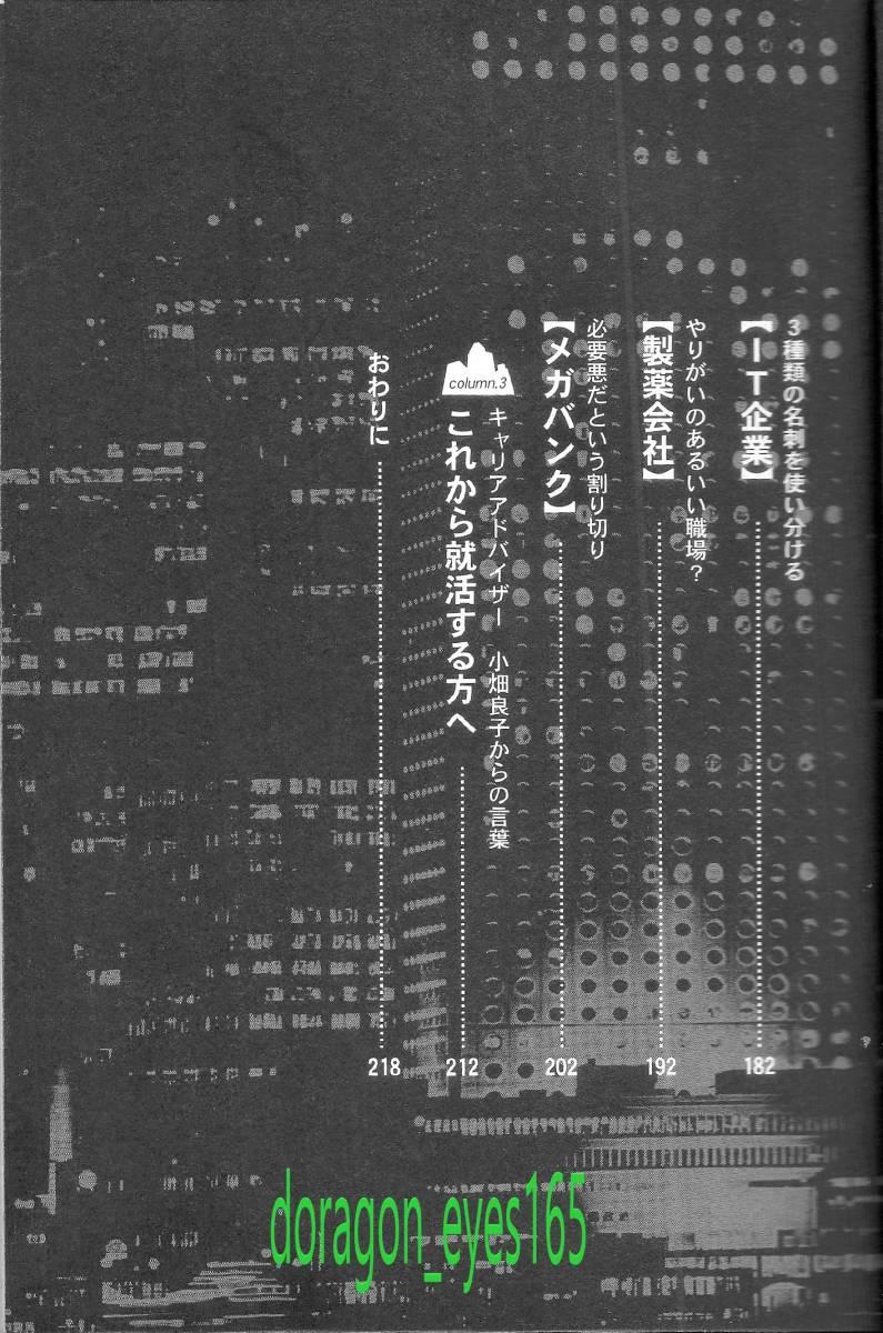 送料無料【彩図社/恵比須 半蔵/実録 ブラック企業の真実】_画像5