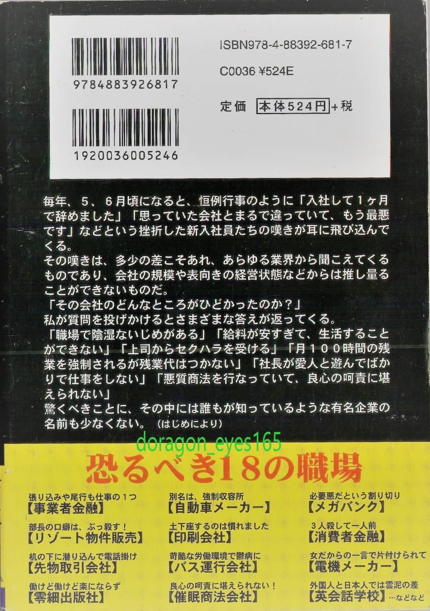 送料無料【彩図社/恵比須 半蔵/実録 ブラック企業の真実】_画像6