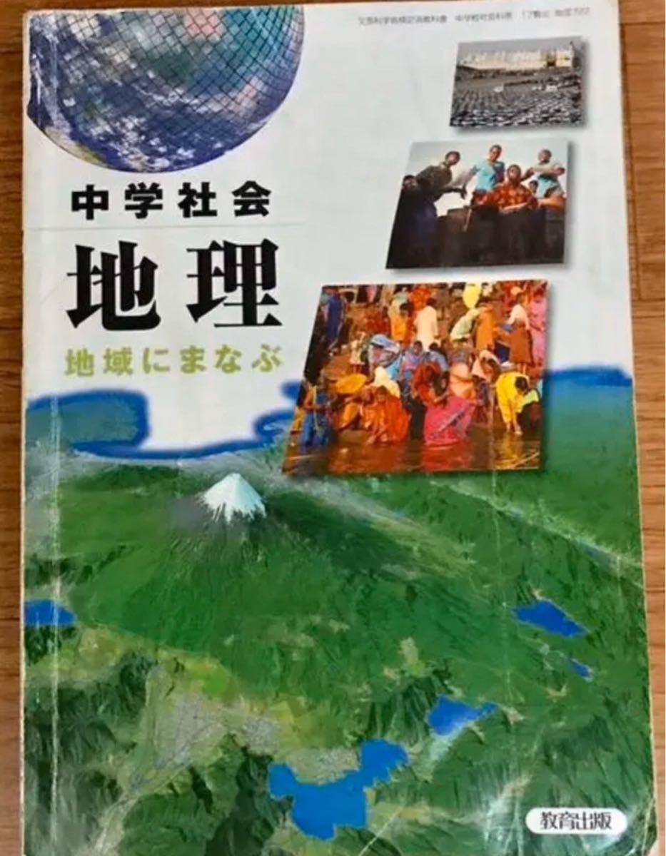 中学 教科書:社会 『中学社会 地理 地域にまなぶ』/教育出版