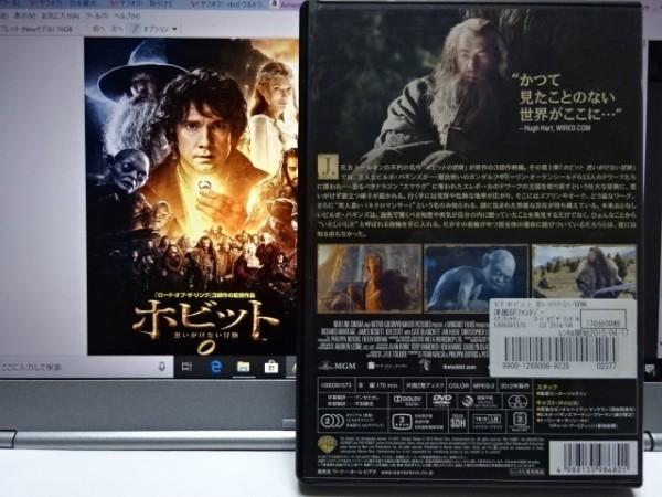 【DVD】『ホビット 思いがけない冒険 』◆ 感動・圧倒的な映像美で魅せる! ◆ 壮大なファンタジーの傑作・おとぎの国にどうぞ!#7_画像3