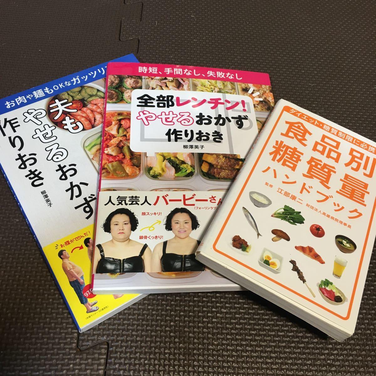 柳澤英子夫もやせるおかず作りおき全部レンチンやせる作りおき食品別糖質量3冊