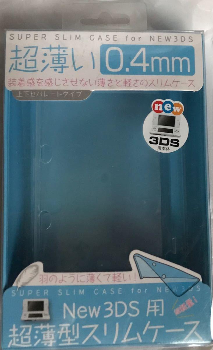 New3DS用超薄型スリムケース