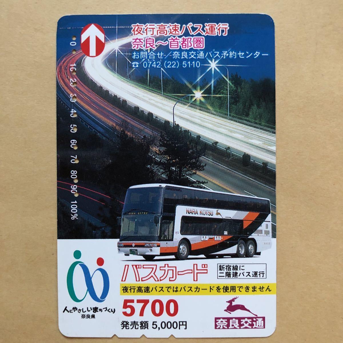 ヤフオク! - 【使用済】 バスカード 奈良交通 夜行高速バス運...