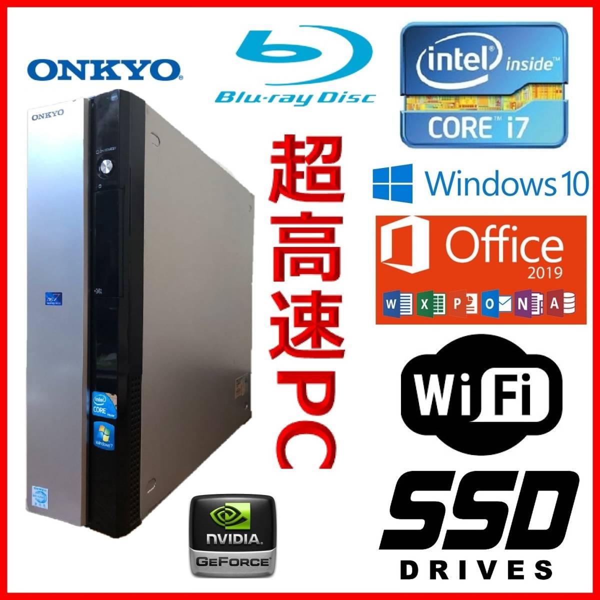★超高速 i7/SSD128GB+HDD1TB/メモリ8GB/Office2019/Win10/ブルーレイ/Wi-Fi/NVIDIAグラ