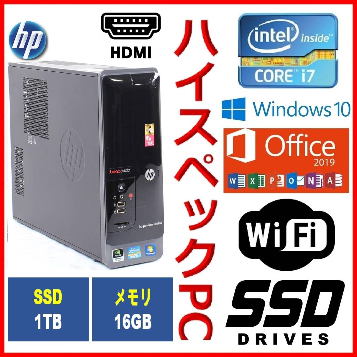 ▼小型▼超高速 i7(3.8Gx8)/新品SSD1TB/大容量16Gメモリ/Office2019/Win10/Wi-Fi/HDMI/2