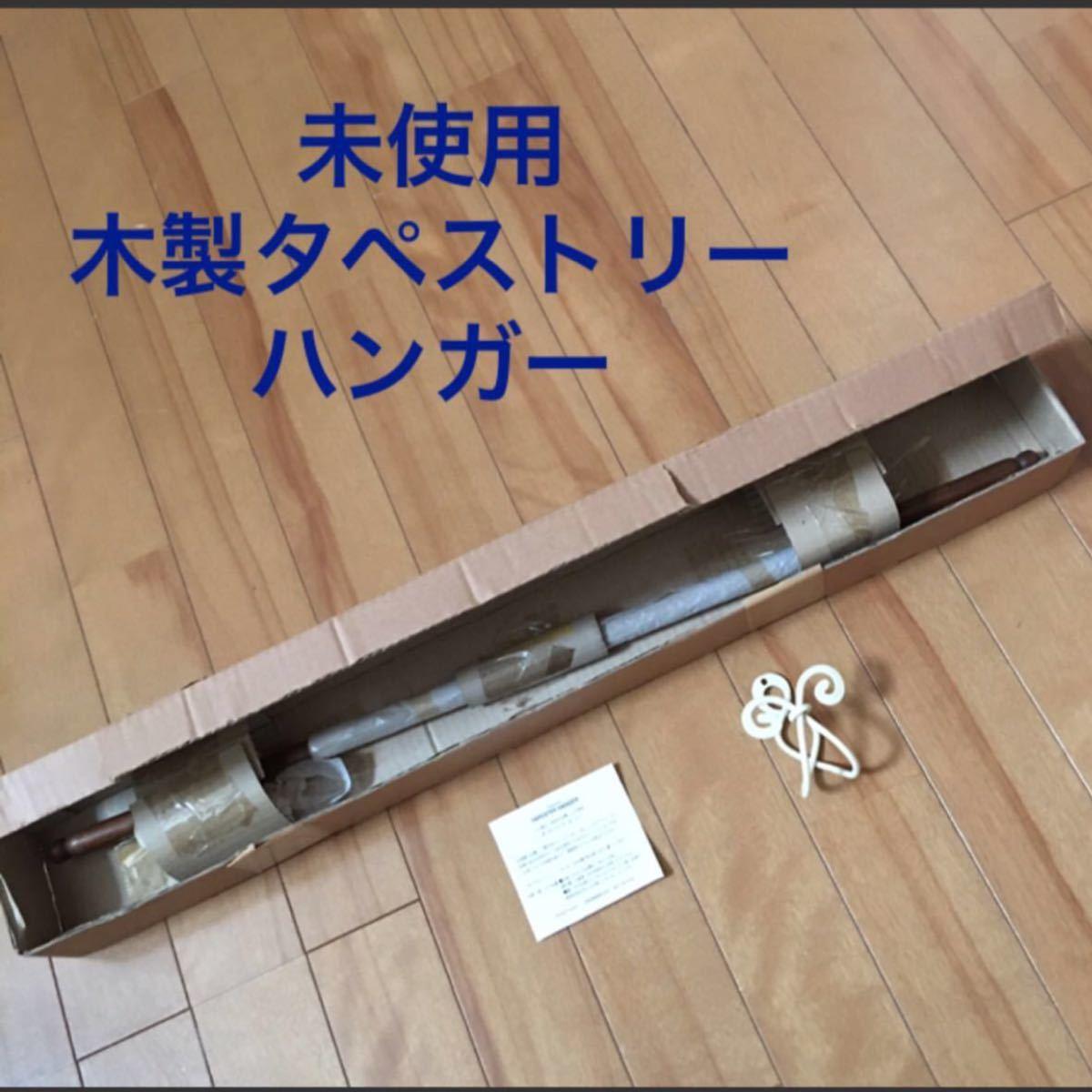 【未使用】木製 パッチワーク キルトハンガー タペストリーハンガー カントリー
