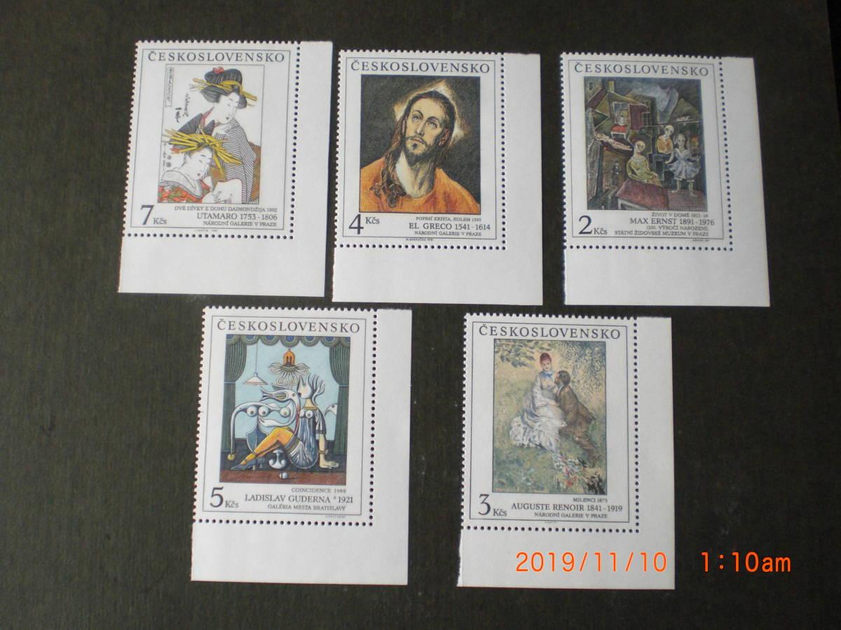 チェコの美術切手ー歌麿・二人の女ほか 5種完 未使用 1991年 チェコスロヴァキア共和国 VF/NH_画像1