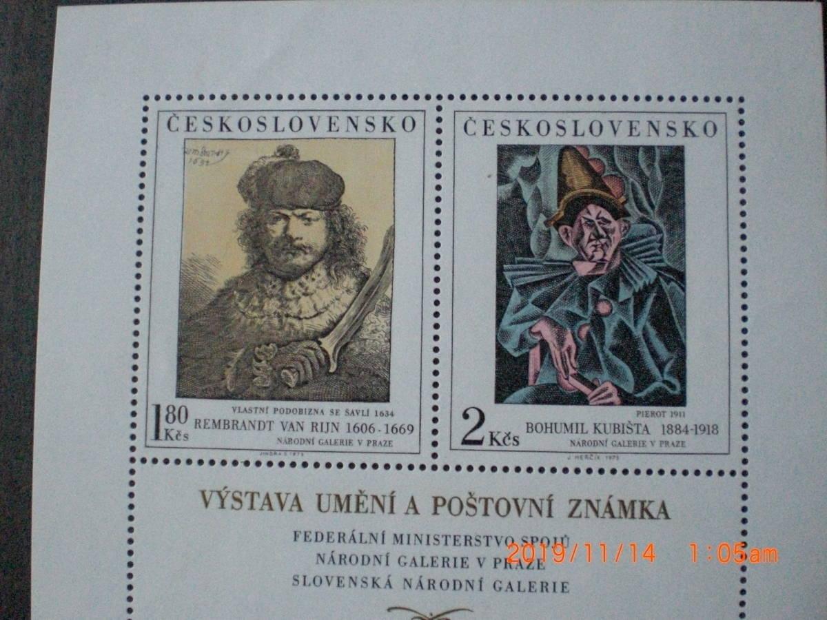 プラハ城の名画 6種完(2種+小型シート) 未使用 1973年 チェコスロヴァキア共和国 VF/NH_画像3