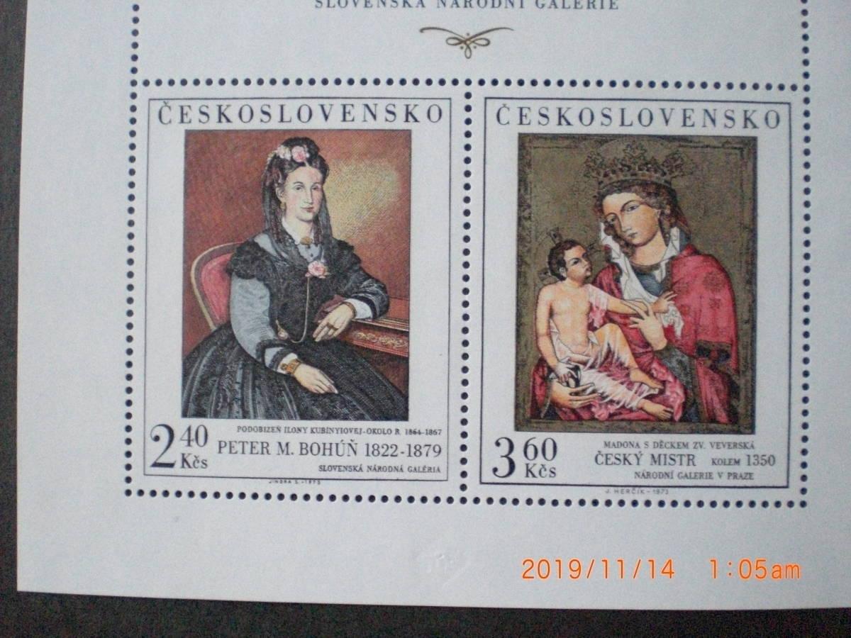 プラハ城の名画 6種完(2種+小型シート) 未使用 1973年 チェコスロヴァキア共和国 VF/NH_画像4