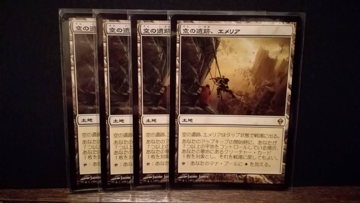 MTG 空の遺跡、エメリア 日本語版 4枚_画像1