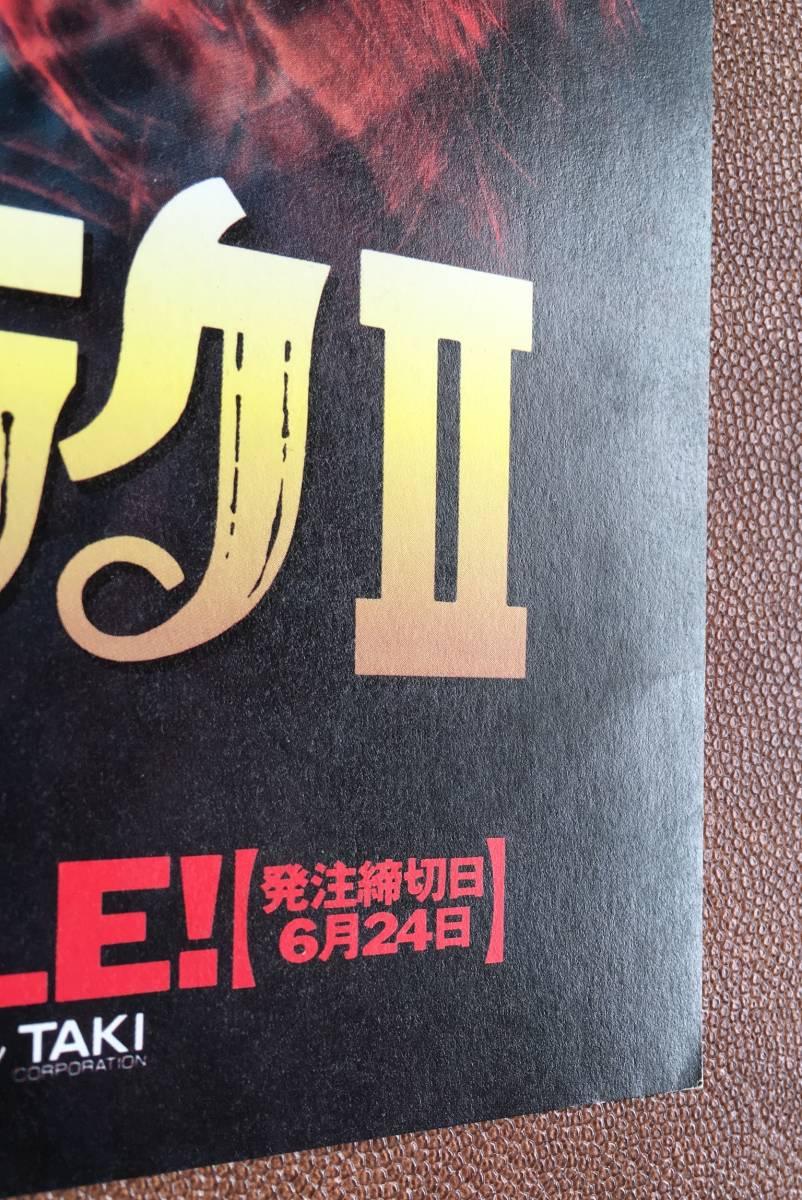 吉野公佳『エコエコアザラク2』(1996年)チラシ★ビデオ販促非売品 白鳥智恵子 古賀新一_画像5