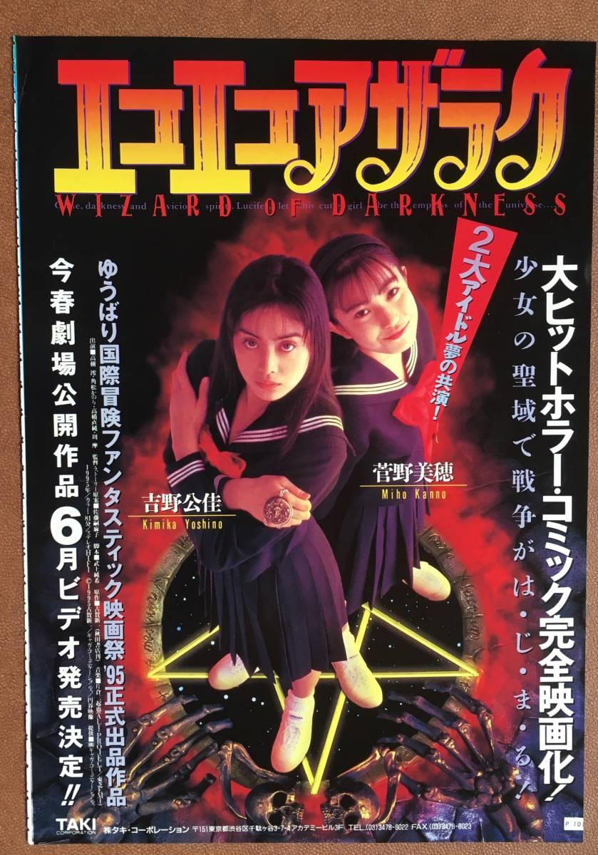 吉野公佳『エコエコアザラク2』(1996年)チラシ★ビデオ販促非売品 白鳥智恵子 古賀新一_画像6