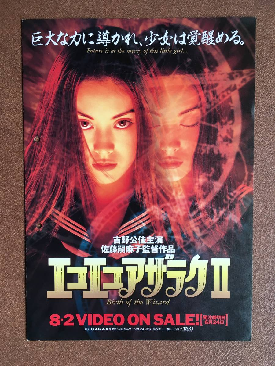 吉野公佳『エコエコアザラク2』(1996年)チラシ★ビデオ販促非売品 白鳥智恵子 古賀新一_特に目立つ傷みはありません