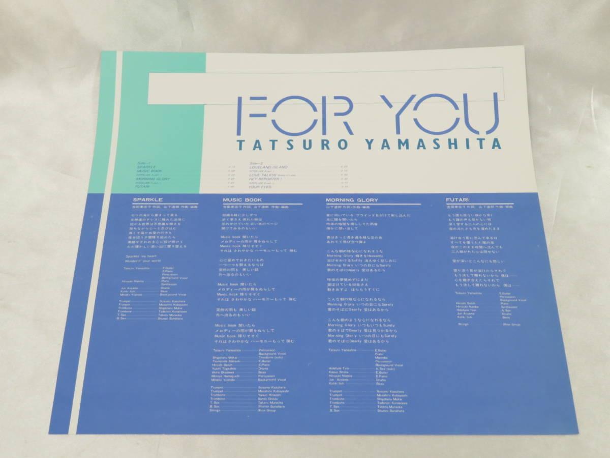 【レコード】 山下 達郎 FOR YOU LP 盤 現状品 TATSURO YAMASHITA_画像5