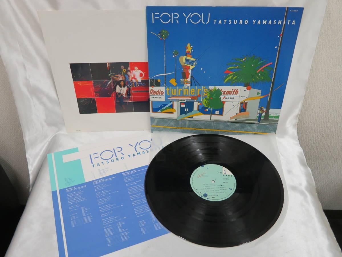 【レコード】 山下 達郎 FOR YOU LP 盤 現状品 TATSURO YAMASHITA