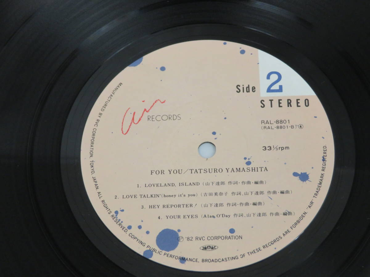 【レコード】 山下 達郎 FOR YOU LP 盤 現状品 TATSURO YAMASHITA_画像10