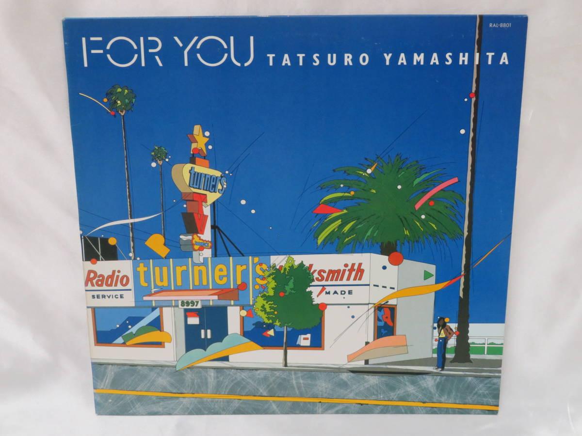 【レコード】 山下 達郎 FOR YOU LP 盤 現状品 TATSURO YAMASHITA_画像2