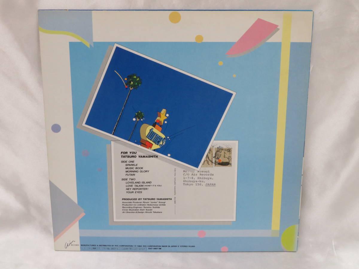 【レコード】 山下 達郎 FOR YOU LP 盤 現状品 TATSURO YAMASHITA_画像3