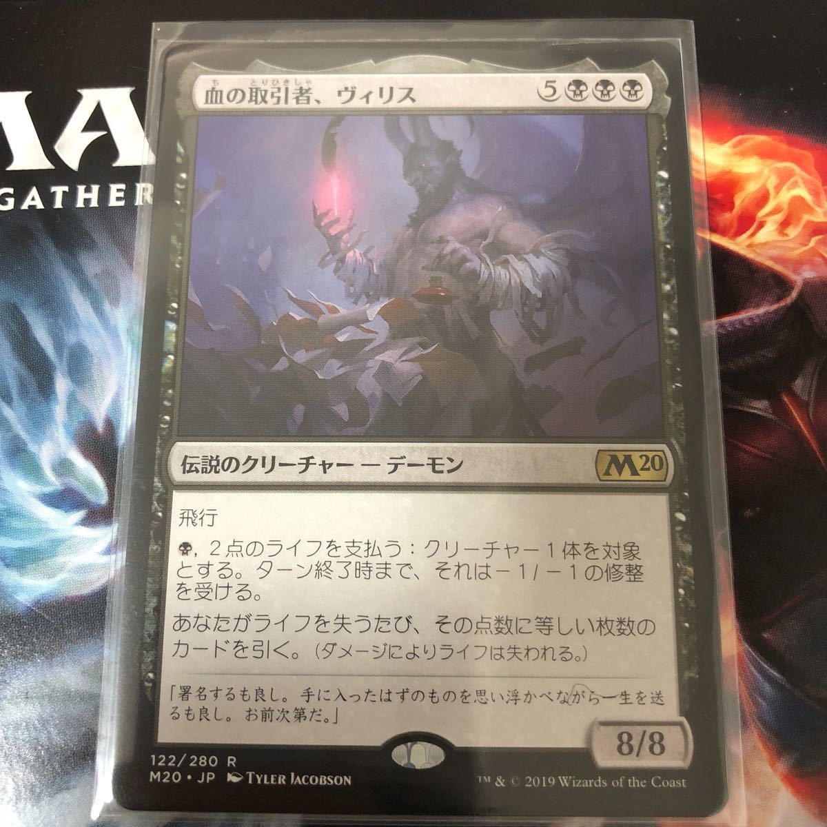 血の取引者、ヴィリス 神話レア 基本セット2020 M20 マジック・ザ・ギャザリング MTG 日本語版 122_画像1
