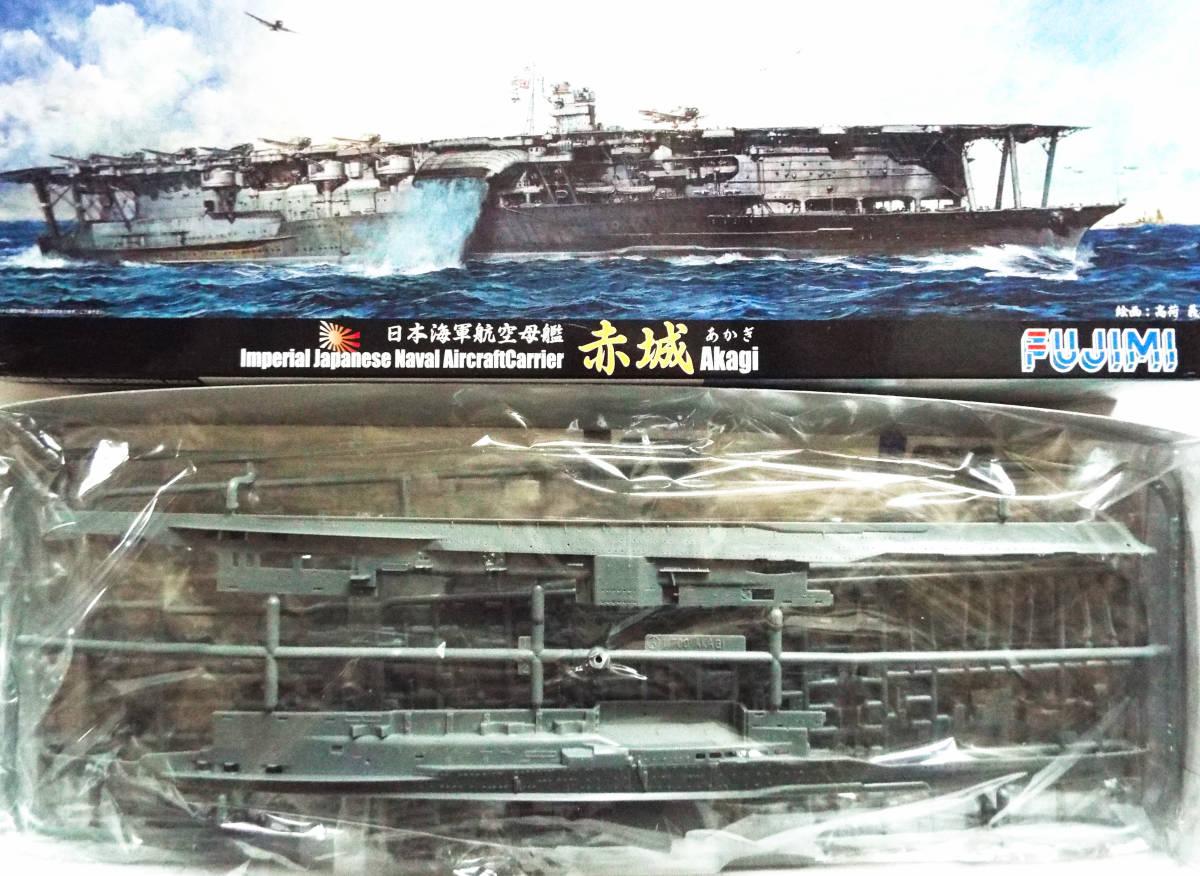 ★☆フジミ 1/700 旧日本海軍 航空母艦 赤城&&レインボウ スーパーグレードアップ赤城&その他11点 他エッチングパーツ47点!!☆★_画像3