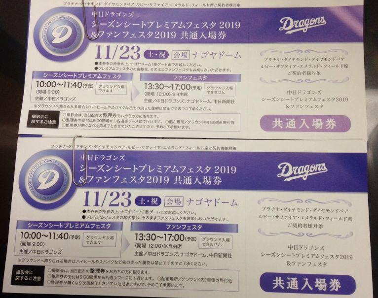 ドラゴンズ プレミアムフェスタ2019&ファンフェスタ2019共通入場券 2枚セット 記念品引換券付き