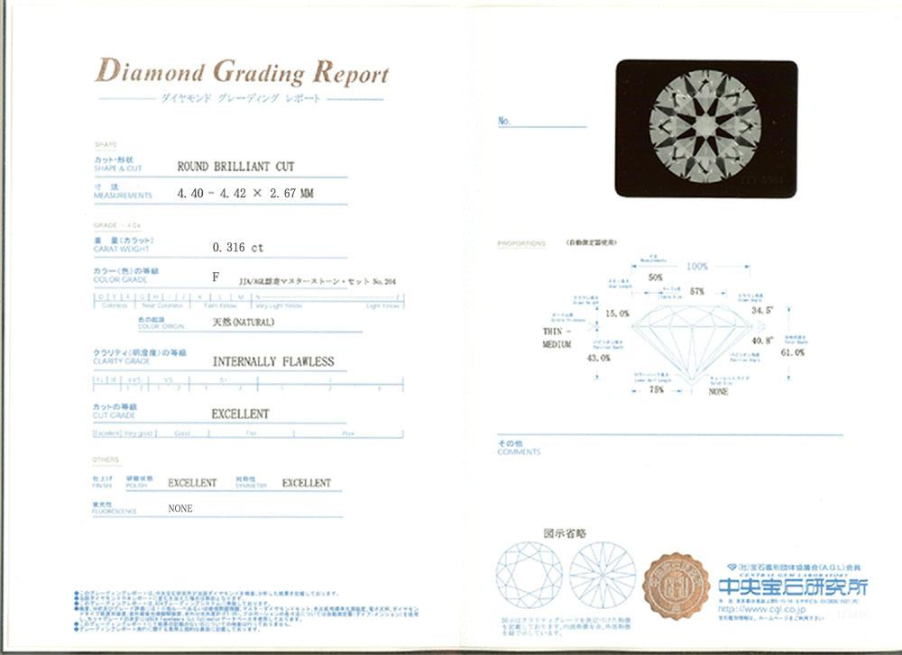 【感謝 SALE 無色透明 幻のIF】 0.316ct F IF 3EX H&C 中央宝石 鑑定書付 最高級 天然 ダイヤモンド ネックレス pt950/pt850 新品_0.316ct F IF 3EX H&C pt950/pt850