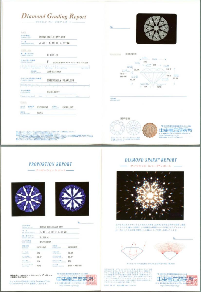 【感謝 SALE 無色透明 幻のIF】 0.316ct F IF 3EX H&C 中央宝石 鑑定書付 最高級 天然 ダイヤモンド ネックレス pt950/pt850 新品_0.316ct F IF 3EX H&C 中央宝石鑑定書付