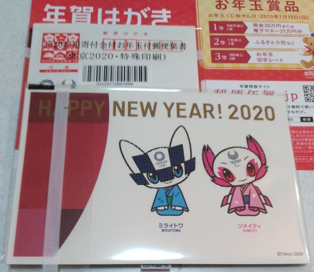 【限定】年賀はがき③ 2020 東京オリンピック ミライトワ ソメイテイ10枚 限定100万枚 お年玉付葉書 特殊印刷 新品、未開封品。