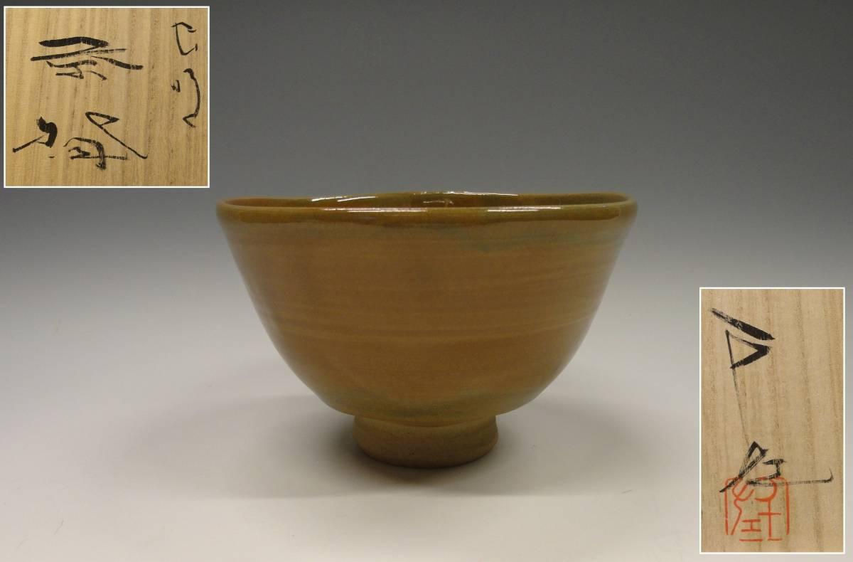 黒井千左 虫明 茶碗 共箱・共布・シオリ付き ( 虫明焼・茶道具 )