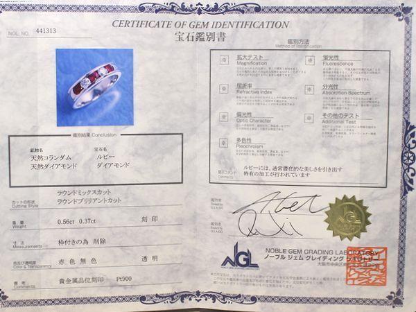 ルビー0.56ct ダイヤ0.37ct PT900 ユニセックス リング 8.7g 17号 美品 鑑別書_画像2