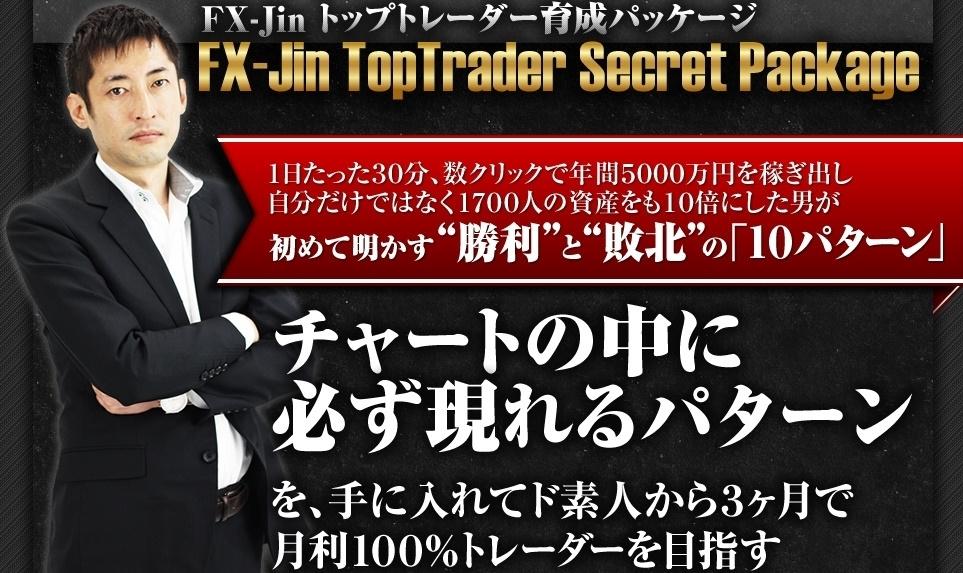 ◆FX-JINトップトレーダー◆育成パッケージ【秒速スキャルFX・恋スキャFX関連】