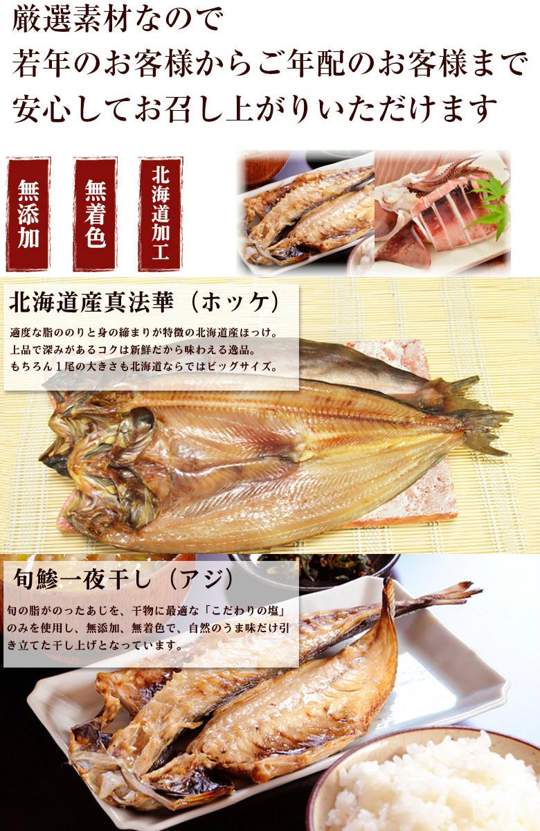 北海道.無添加干物セット.特選7尾の充実内容!おつまみ 海鮮 魚介類_画像4