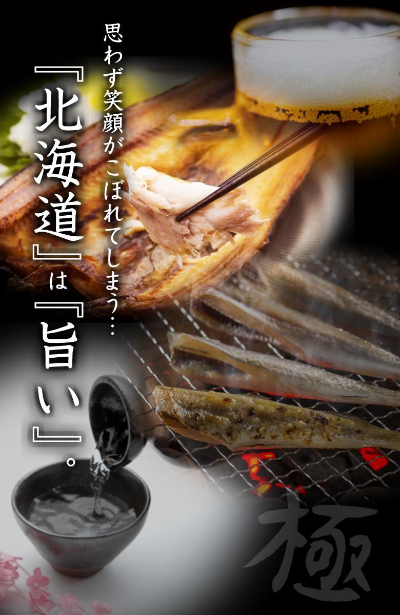 北海道.無添加干物セット.特選7尾の充実内容!おつまみ 海鮮 魚介類_画像3