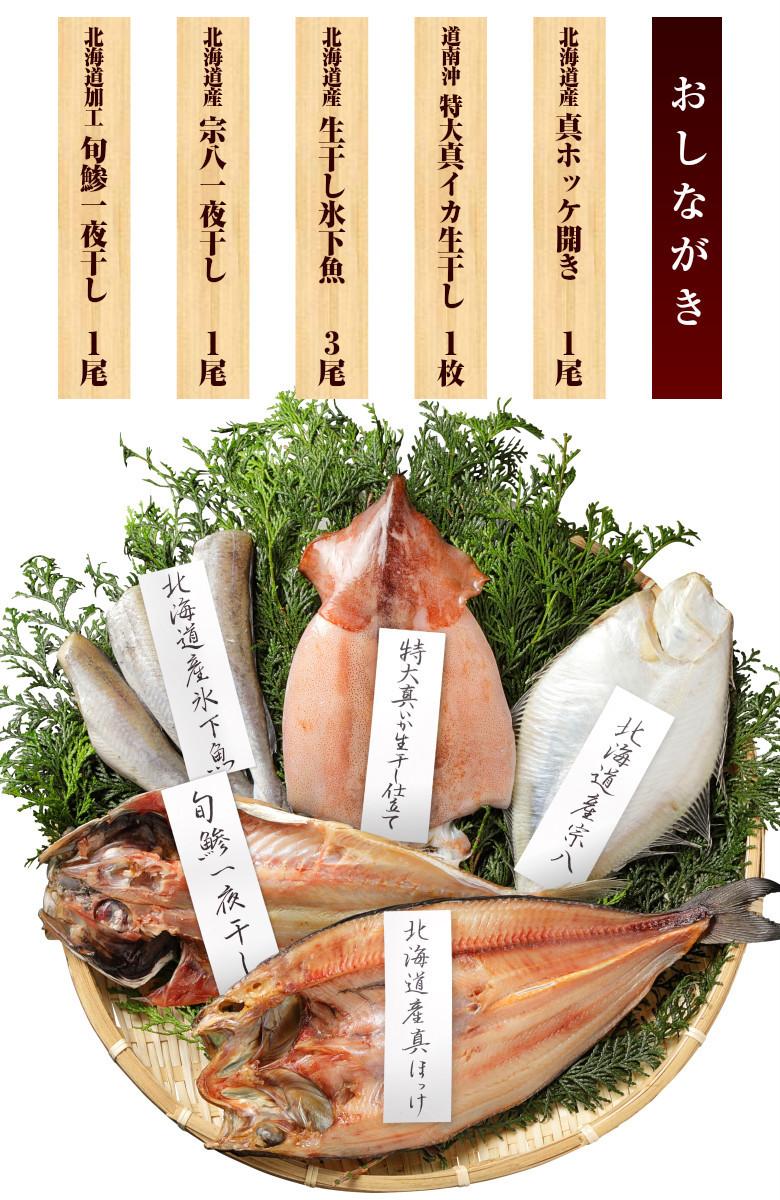 北海道.無添加干物セット.特選7尾の充実内容!おつまみ 海鮮 魚介類_画像5