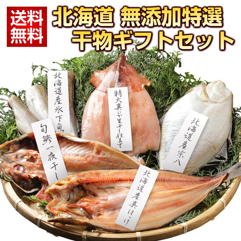 北海道.無添加干物セット.特選7尾の充実内容!おつまみ 海鮮 魚介類_画像1