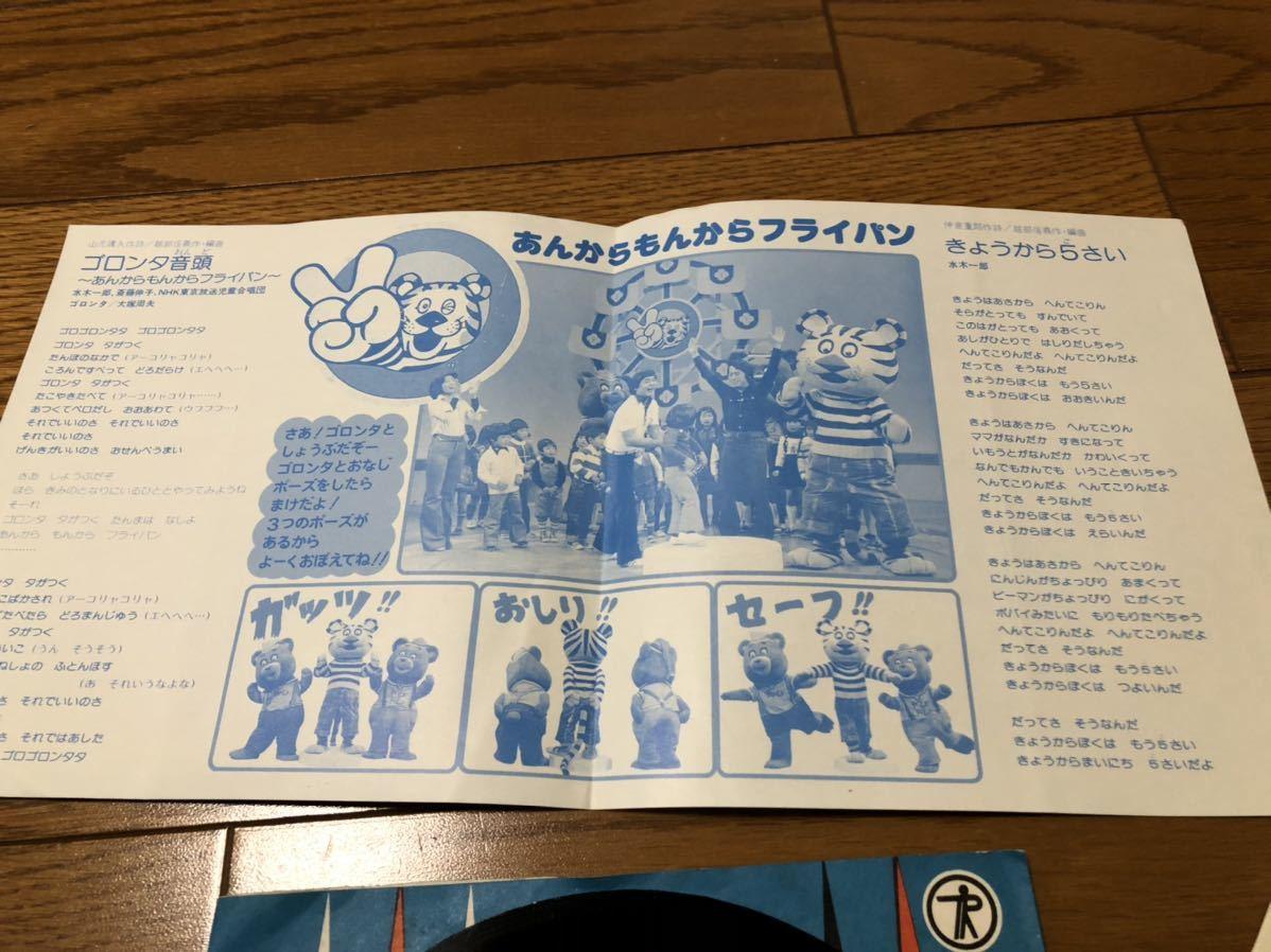 レコード NHK おかあさんといっしょ 水木一郎 ゴロンタ音頭 きょうから5さい_画像4