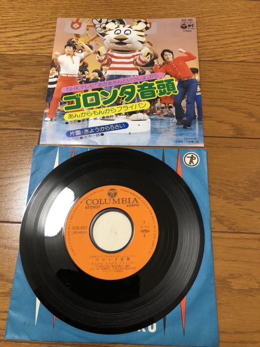 レコード NHK おかあさんといっしょ 水木一郎 ゴロンタ音頭 きょうから5さい
