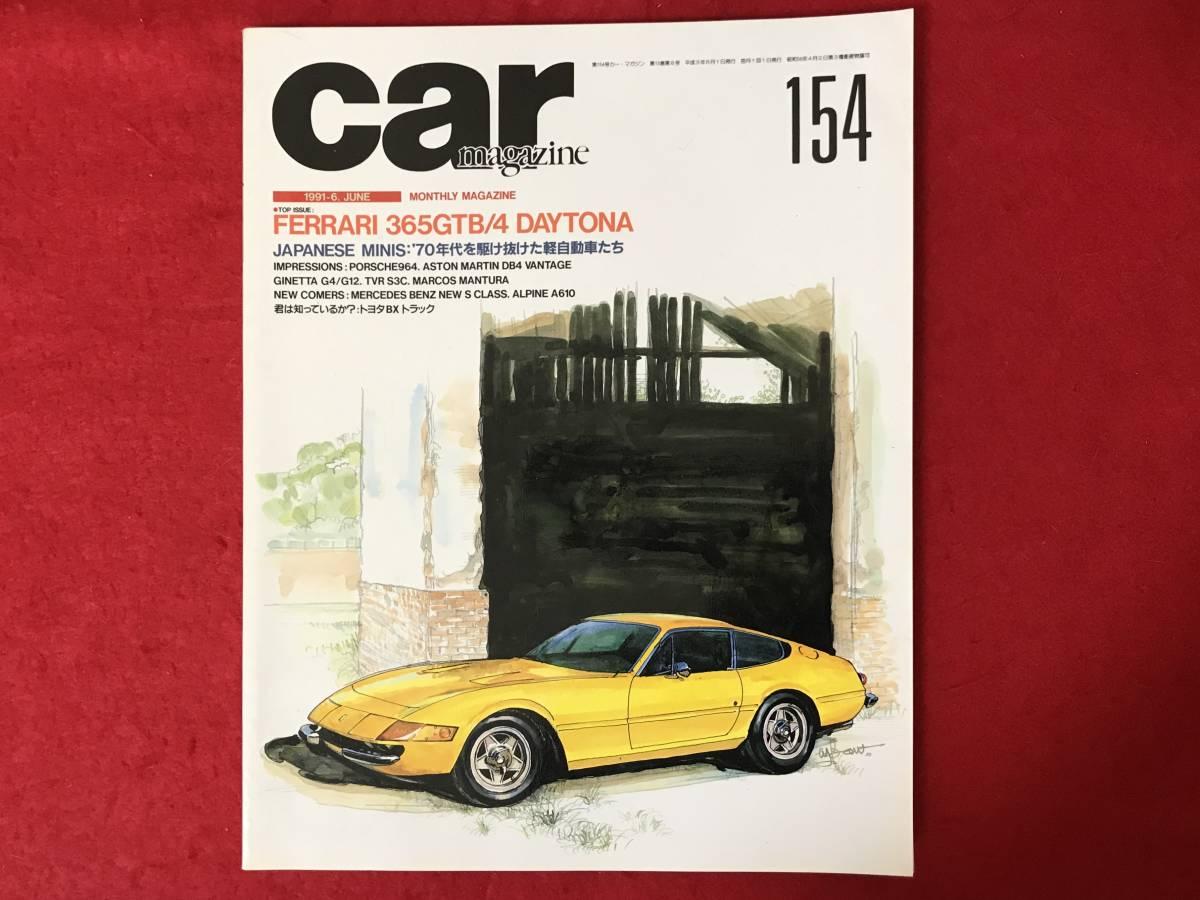 car magazine カー・マガジン 1991年6月 154号 フェラーリ ポルシェ TVR ジネッタ マーコス スズキ ホンダ スバル アルファロメオ_画像1