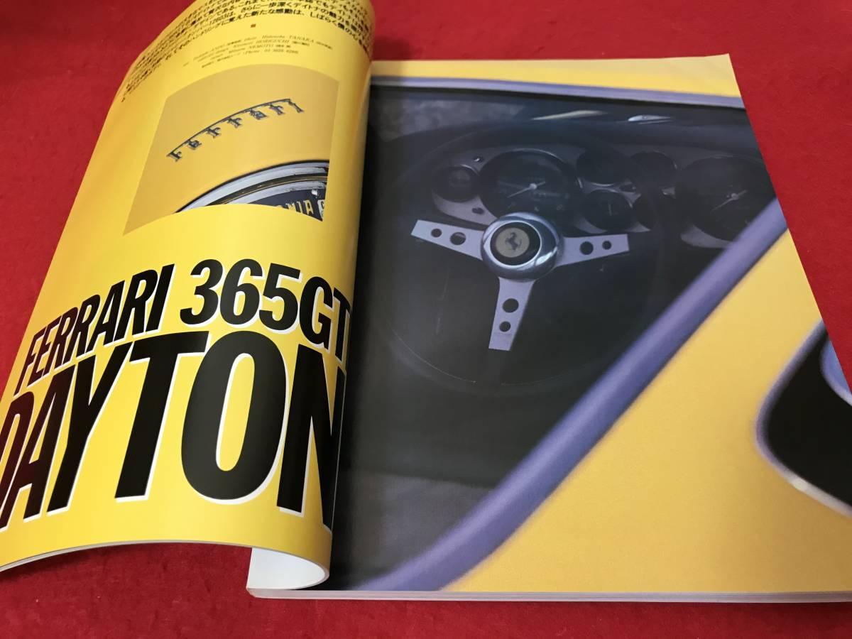 car magazine カー・マガジン 1991年6月 154号 フェラーリ ポルシェ TVR ジネッタ マーコス スズキ ホンダ スバル アルファロメオ_画像3
