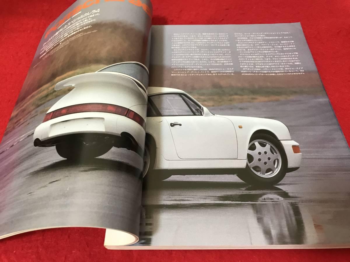 car magazine カー・マガジン 1991年6月 154号 フェラーリ ポルシェ TVR ジネッタ マーコス スズキ ホンダ スバル アルファロメオ_画像4