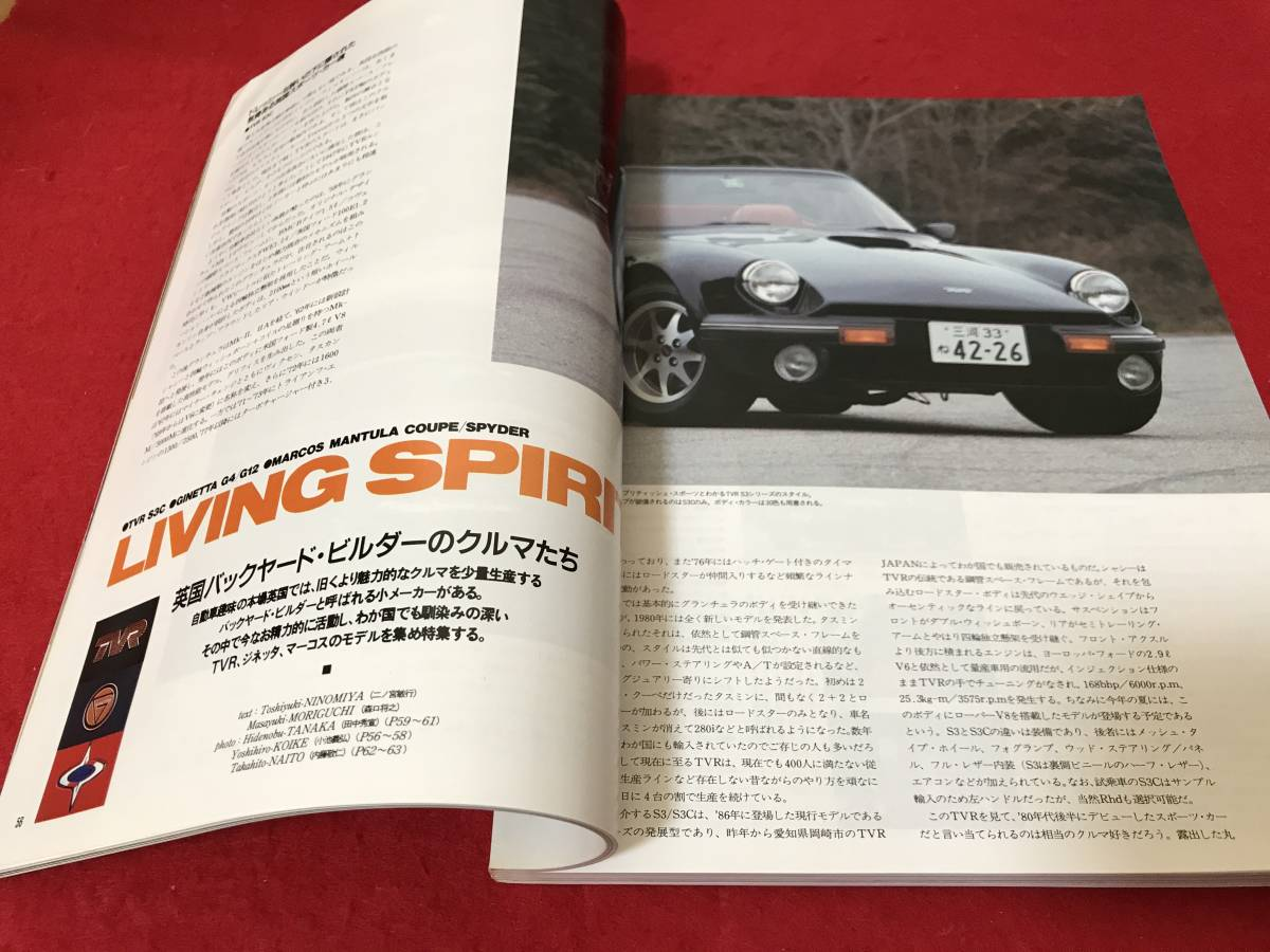 car magazine カー・マガジン 1991年6月 154号 フェラーリ ポルシェ TVR ジネッタ マーコス スズキ ホンダ スバル アルファロメオ_画像6