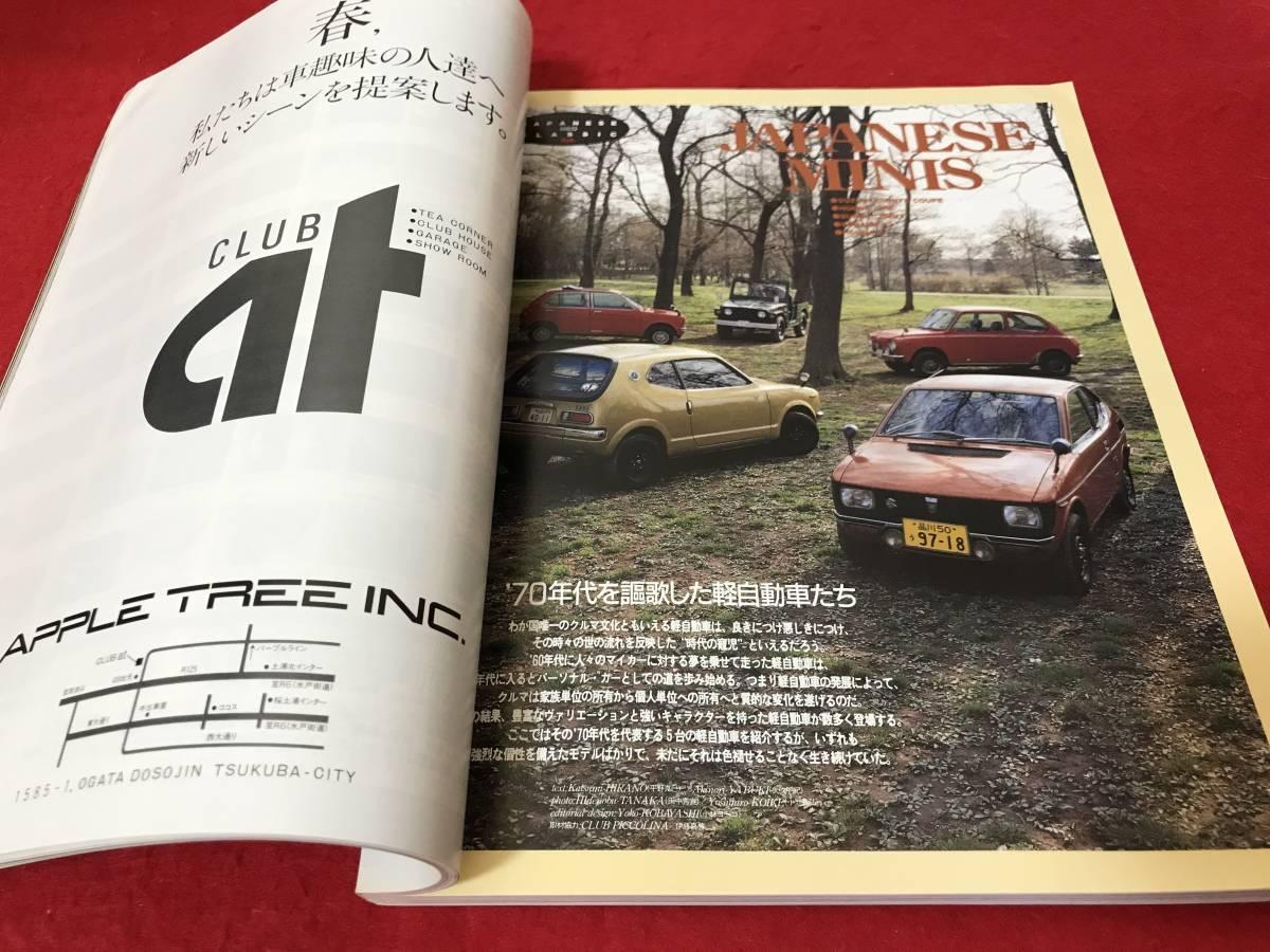 car magazine カー・マガジン 1991年6月 154号 フェラーリ ポルシェ TVR ジネッタ マーコス スズキ ホンダ スバル アルファロメオ_画像7