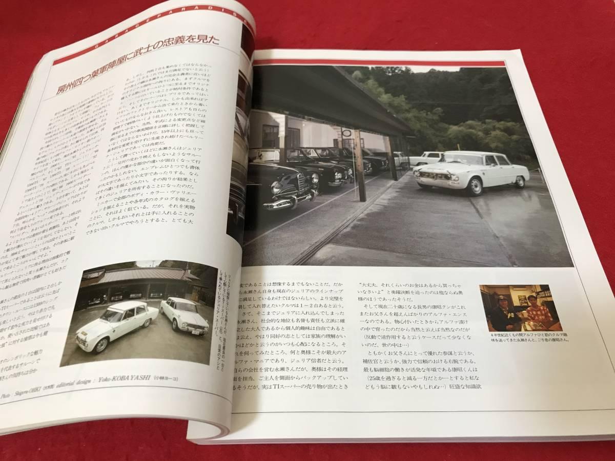 car magazine カー・マガジン 1991年6月 154号 フェラーリ ポルシェ TVR ジネッタ マーコス スズキ ホンダ スバル アルファロメオ_画像8