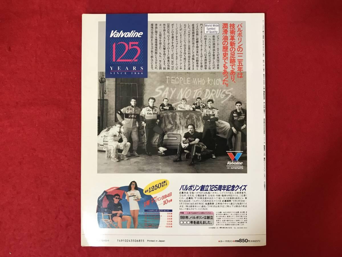 car magazine カー・マガジン 1991年6月 154号 フェラーリ ポルシェ TVR ジネッタ マーコス スズキ ホンダ スバル アルファロメオ_画像9